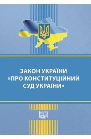 """Закон України """"Про Конституційний суд України"""""""