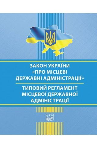 Закон України Про місцеві державні адміністрації. Типовий регламент місцевої державної адміністрації