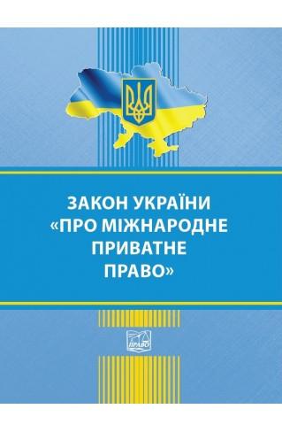 """Закон України """"Про міжнародне приватне право"""""""