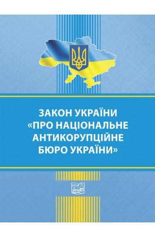 """Закон України """"Про Національне антикорупційне бюро України"""""""
