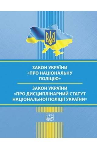 """Закон України """"Про Національну поліцію"""". Закон України """"Про Дисциплінарний статут Національної поліції України"""""""