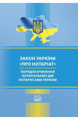 Закон України Про нотаріат. Порядок вчинення нотаріальних дій нотаріусами України