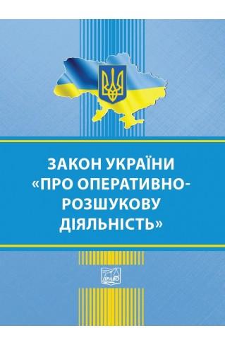 Закон України Про оперативно-розшукову діяльність