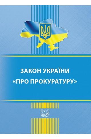 "Закон України ""Про прокуратуру"""
