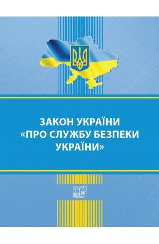 "Закон України ""Про службу безпеки України"""