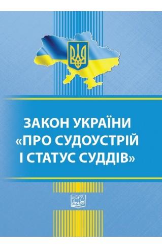 """Закон України """"Про судоустрій і статус суддів"""""""