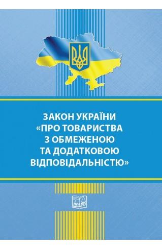 """Закон України """"Про товариства з обмеженою та додатковою відповідальністю"""""""