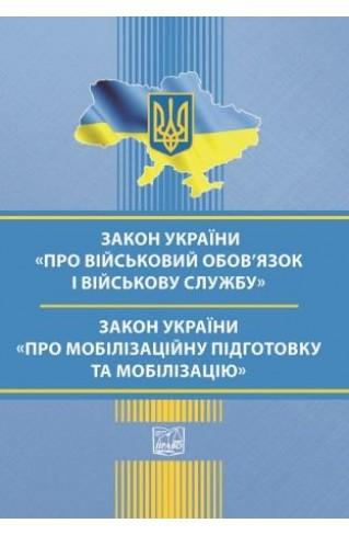 """Закон України """"Про військовий обов'язок і військову службу"""". Закон України """"Про мобілізаційну підготовку та мобілізацію"""""""