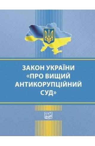 """Закон України """"Про Вищий антикорупційний суд"""""""