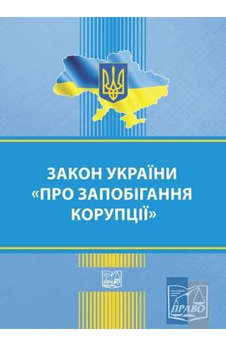 """Закон України """"Про запобігання корупції"""" : Закони - Видавництво """"Право"""""""