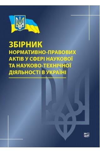 Збірник нормативно-правових актів у сфері наукової та науково-технічної діяльності в Україні