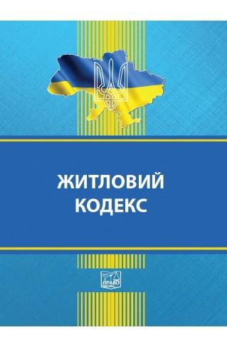 Житловий кодекс Української РСР (тверда обкладинка). На замовлення.