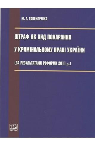 Штраф як вид покарання у кримінальному праві України (за результатами реформи 2011 р.)