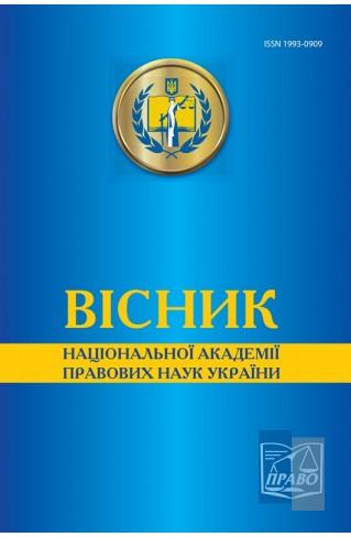 """Вісник НАПрНУ №2 (77) 2014 р. : Періодичні видання - Видавництво """"Право"""""""
