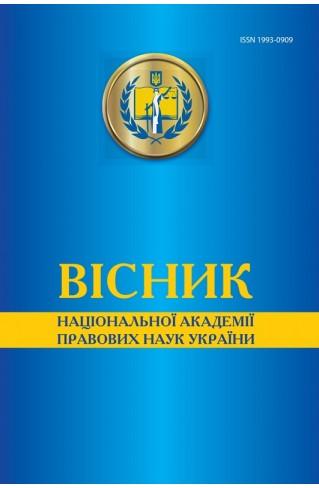 Вісник НАПрНУ №3 (82) 2015 р.