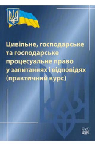 Цивільне, господарське та господарське процесуальне право у запитаннях і відповідях (практичний курс)
