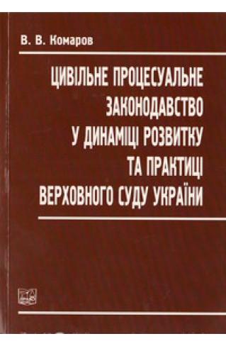 Цивільне процесуальне законодавство у динаміці розвитку та практиці Верховного Суду України