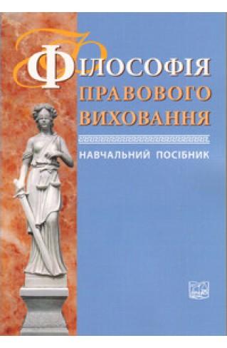 Філософія правового виховання