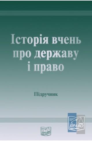 """Історія вчень про державу і право : Підручники - Видавництво """"Право"""""""