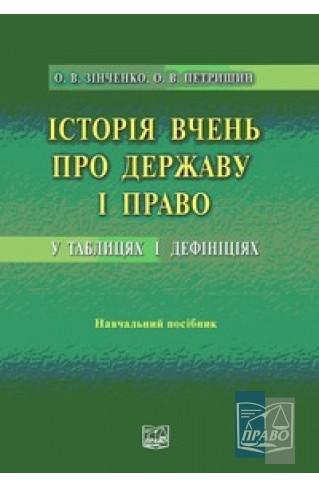 """Історія вчень про державу і право у таблицях і дефініціях : Навчальні та Практичні посібники - Видавництво """"Право"""""""