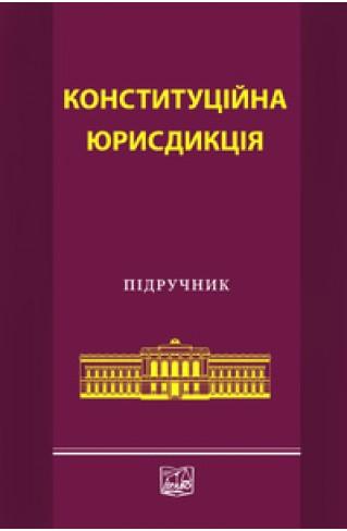 Конституційна юрисдикція