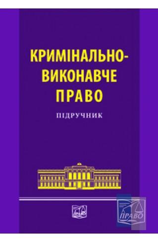 """Кримінально-виконавче право : Підручники - Видавництво """"Право"""""""