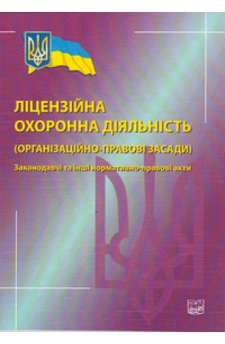 Ліцензійна охоронна діяльність (організаційно-правові засади)
