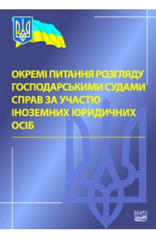 Окремі питання розгляду господарськими судами справ за участю іноземних юридичних осіб