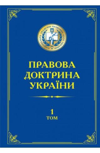 Правова доктрина України (у 5 томах)