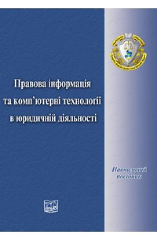 Правова інформація та комп'ютерні технології в юридичній діяльності