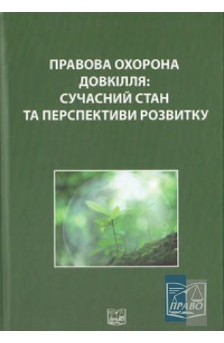 """Правова охорона довкілля: сучасний стан та перспективи розвитку : Монографії - Видавництво """"Право"""""""