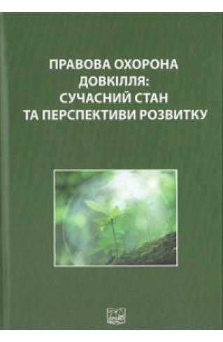 Правова охорона довкілля: сучасний стан та перспективи розвитку