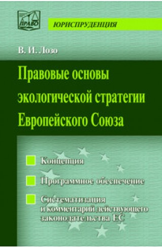 Правовые основы экологической стратегии Европейского Союза