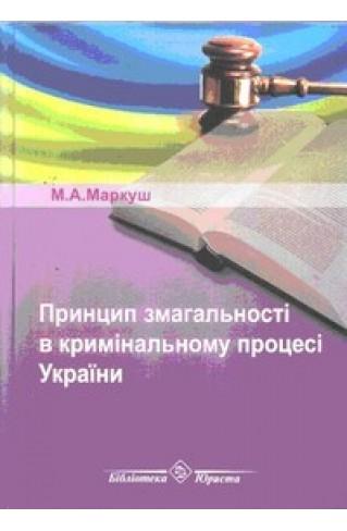 Принцип змагальності в кримінальному процесі України