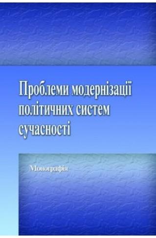 Проблеми модернізації політичних систем сучасності