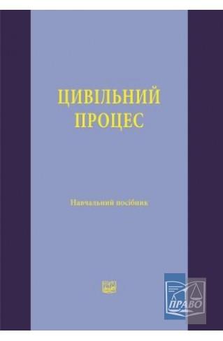 """Цивільний процес : Навчальні та Практичні посібники - Видавництво """"Право"""""""