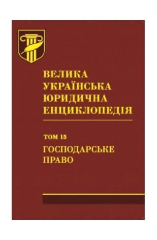 Велика українська юридична енциклопедія. У 20-ти томах. Том 15. Господарське право. Шкіра