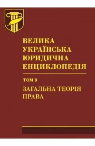Велика українська юридична енциклопедія: у 20-ти томах. Том 3: Загальна теорія права. Шкіра