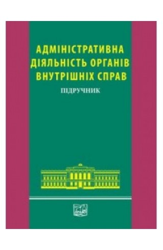 Адміністративна діяльність органів внутрішніх справ