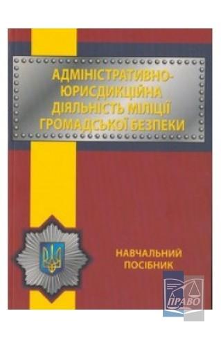 """Адміністративно-юрисдикційна діяльність міліції громадської безпеки : Навчальні та Практичні посібники - Видавництво """"Право"""""""