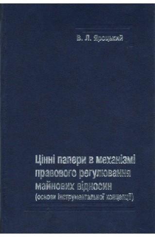 Цінні папери у механізмі правового регулювання майнових відносин (основи інструментальної концепції)
