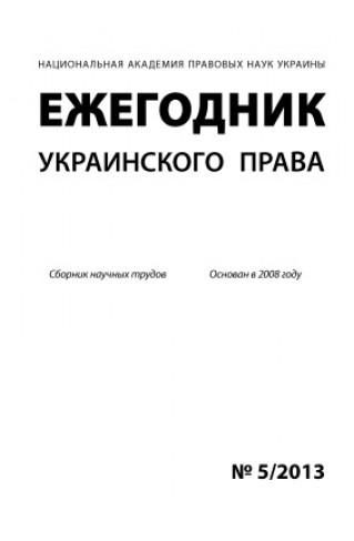 Ежегодник украинского права №5/2013