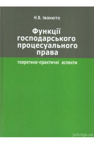 Функції господарського процесуального права