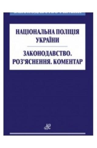 Національна поліція України. Законодавство. Роз'яснення. Коментар