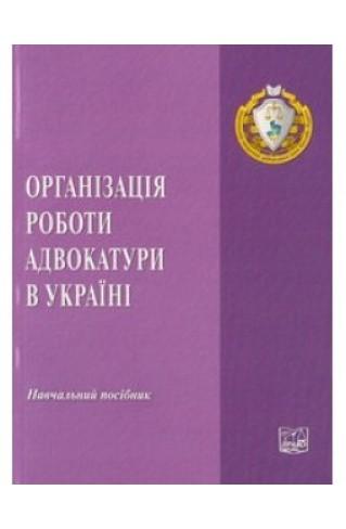 Організація роботи адвокатури в Україні