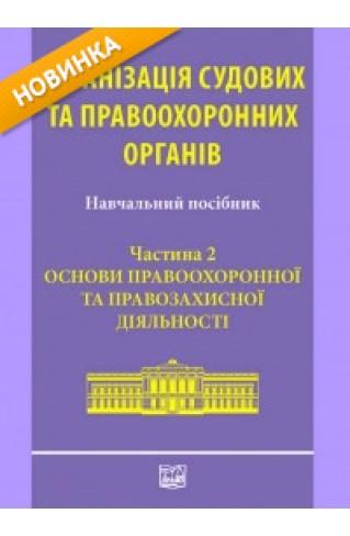 Організація судових та правоохоронних органів. Частина 2: Основи правоохоронної та правозахисної діяльності