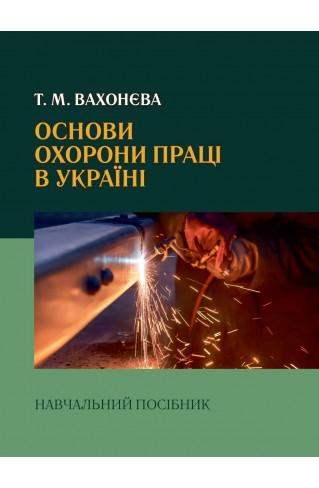 Основи охорони праці в Україні