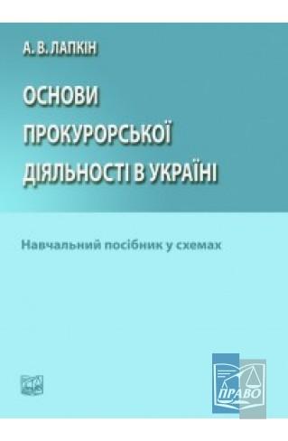 """Основи  прокурорської  діяльності  в  Україні:  навчальний  посібник  у  схемах : Навчальні та Практичні посібники - Видавництво """"Право"""""""