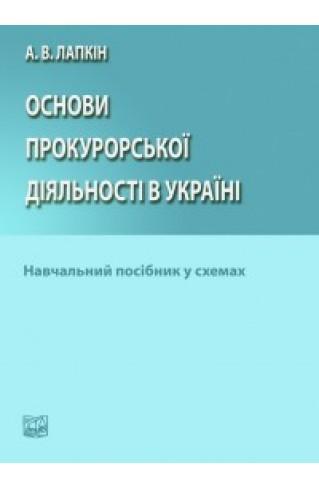 Основи  прокурорської  діяльності  в  Україні:  навчальний  посібник  у  схемах