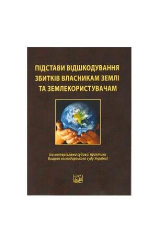 Підстави відшкодування збитків власникам землі та землекористувачам (за матеріалами судової практики Вищого господарського суду України)